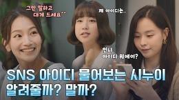 내 사생활 담긴 SNS 계정, 시댁과 맞팔 가능??! [#며느라기]
