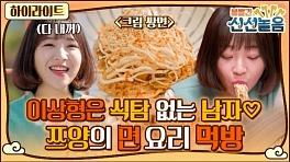 [볼빨간 신선놀음] 퓨전 면 요리로 쯔양을 사로 잡아라! 쯔양에게 선택 받을 가게는 어디인가!? | HL #볼빨간신선놀음 #MBClife MBC210430방송