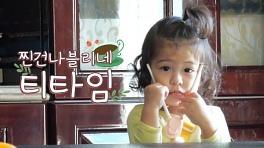 슈퍼맨이 돌아왔다 392회 티저 - 찐건나블리네   KBS 방송