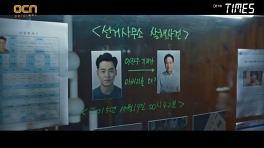 '타임즈' 이주영, 父김영철 살해범=이서진 바뀐 과거에 패닉