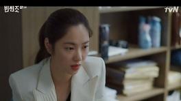 '빈센조' 송중기, 전여빈에 조언