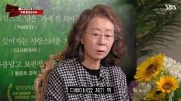 '문명특급' 윤여정