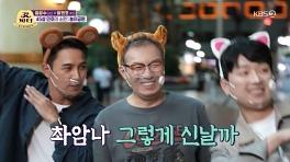 '갓파더' 김갑수X장민호, 생일 맞이 놀이동산行