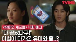 """[예고] 이별 카드를 꺼낸 김고은 사랑세포 """"긴말 필요 없어, 다 끝났다구!"""""""
