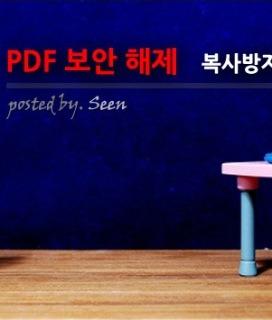 pdf 파일 복사 방지 해제