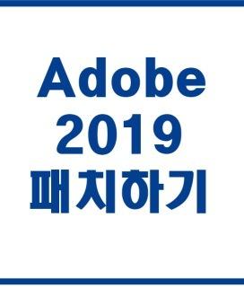 adobe 어도비 2019 크랙 패치 - Adobe Deluxe Patcher