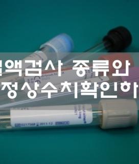 d39e7c3226c ... 혈액검사 종류와 정상수치 보고 나의 건강확인하기 골목대장 DG골목대장 ...