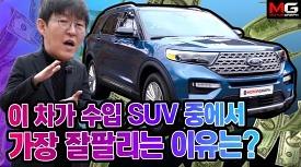 """""""익스플로러가 수입 SUV 중에서 가장 잘팔리는 이유는?!"""" 포드 신형 익스플로러 시승기"""