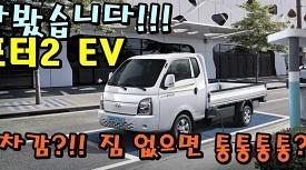 현대자동차 포터 EV 주행 리뷰!