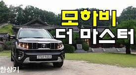 기아 모하비 더 마스터 V6 3.0 디젤 4WD 7인승 시승기(2020 Kia Borrego)