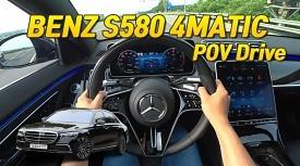 [POV] 메르세데스-벤츠 S580 4매틱 1인칭시점 주행 영상