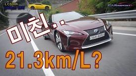 1부_럭셔리 GT 스포츠쿠페 LC500h 연비(LEXUS_LC500h_fuel_efficiency)