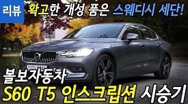 [리뷰]확고한 개성 품은 스웨디시 세단! - 볼보자동차 S60 T5 인스크립션 시승기