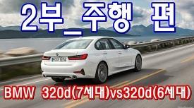 BMW 320d(7세대) vs 320d(6세대) 2부 주행편