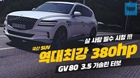 [최초시승] 국산 SUV 이런 차가 있었나? 380마력 GV80 리뷰(1부)
