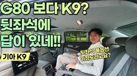 2022 기아 K9 뒷좌석 시승기 - 9천만원 국산 대형세단의 뒷좌석의 편의사양?