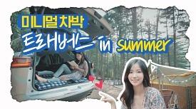 트래버스가 다했다...?!! #나홀로캠핑 #여름안에서 #감성이별거냐