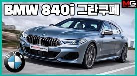 BMW 840i 그란쿠페 X 강병휘