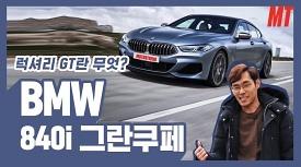 럭셔리 GT란 무엇? BMW 840i 그란쿠페