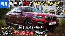 [리뷰]BMW X4 M40d 영상 시승기