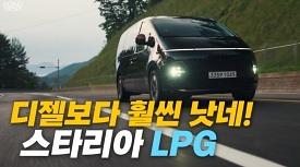 세단보다 편한 고급 미니밴, 스타리아 LPG 7인승 라운지 리뷰