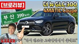 [브로리뷰]7,510만 원짜리 더 뉴 GLC 300 4MATIC 쿠페, 부산까지! 고속주행 느낌은?