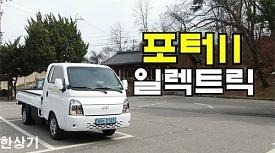 현대 포터II 일렉트릭 초장축 수퍼캡 시승기(Hyundai Porter II Electric)