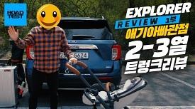 포드 익스플로러(1부) - 애기아빠, 2-3열 및 트렁크에 유모차 카시트 실어봤다