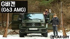 철커억~2억짜리 문 닫는 소리가 매력이네..벤츠 G63 AMG 2부 [카가이]