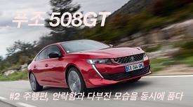 푸조 508 GT 주행 리뷰