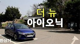 현대 더 뉴 아이오닉 하이브리드 시승기(2020 Hyundai Ioniq Hybrid Test Drive)