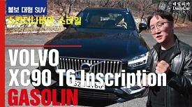볼보 XC90 가솔린 (T6 인스크립션) 시승기