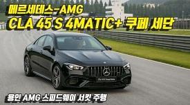 메르세데스-AMG CLA 45 S 4MATIC+ 쿠페 세단 서킷 주행