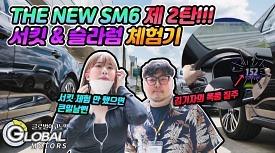 [리얼시승기] 르노삼성 더 뉴 SM6 '서킷 완벽 장악'(2부)