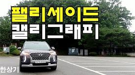 현대 팰리세이드 캘리그래피 2.2 디젤 7인승 HTRAC 시승기(2020 Hyundai Palisade)