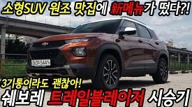 [리뷰]소형 SUV 원조 맛집의 신메뉴 떴다! - 쉐보레 트레일블레이저 시승기