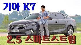 기아 K7 2.5 스마트스트림 시승기 - 짬뽕과 짜장면