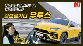 가장 빠른 레이서가 타본 가장 빠른 SUV! 람보르기니 우루스