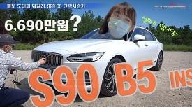 도대체 뭐길래 6690만원 볼보 S90 B5 타봤습니다