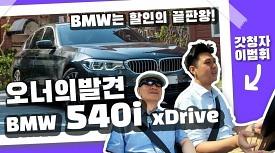 달릴 때 달려주는 럭셔리한 동반자 - BMW 540i Luxury Line