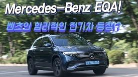 작지만 고급스럽게 환경을 지키는 SUV 메르세데스 벤츠 EQA!