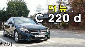 메르세데스-벤츠 더 뉴 C 220 d 시승기(2020 Mercedes-Benz C 220 d)