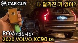 [카가이] 왜 이렇게 편안할까..볼보 대형 SUV XC90