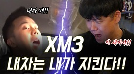 XM3 차주의 분노를 느껴봐라!!!