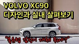볼보 XC90 디자인과 실내 살펴보기