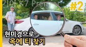 [카가이] 4천만원에 이런 고급차 어딨어! - 기아 K7 프리미어 2부