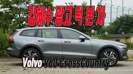 김혜수 광고 덕분에 대박 난 차 '볼보 V60 크로스컨트리'