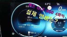 [연비 테스트] 벤츠 GLE 450 타고 파주-서울 55km를 달린 연비 13.0km/L