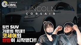 [리얼시승기] 링컨의 막내 '올 뉴 코세어'...넘치는 '끼와 매력'
