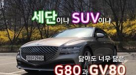 '세단이냐 SUV냐' 닮아도 너무 닮은 G80과 GV80
